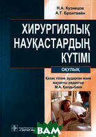 Н. А. Кузнецов, А. Т. Бронтвейн Уход за хирургическими больными (+ CD-ROM)