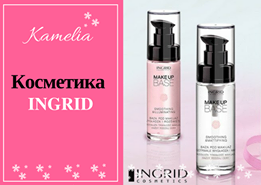INGRID - професійна косметика (Польща)