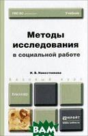 И. В. Наместникова Методы исследования в социальной работе. Учебник для бакалавров
