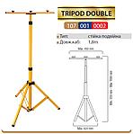 Стойка TRIPOD DOUBLE на 2 прожектора, фото 2