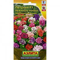 Семена Петуния махровая  Нежность Лотоса F1 обильноцветущая  смесь окрасок 10 семян  Аэлита