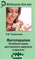 Руженкова Ирина Викторовна Фитотерапия. Лекарственные травы для женского здоровья и красоты