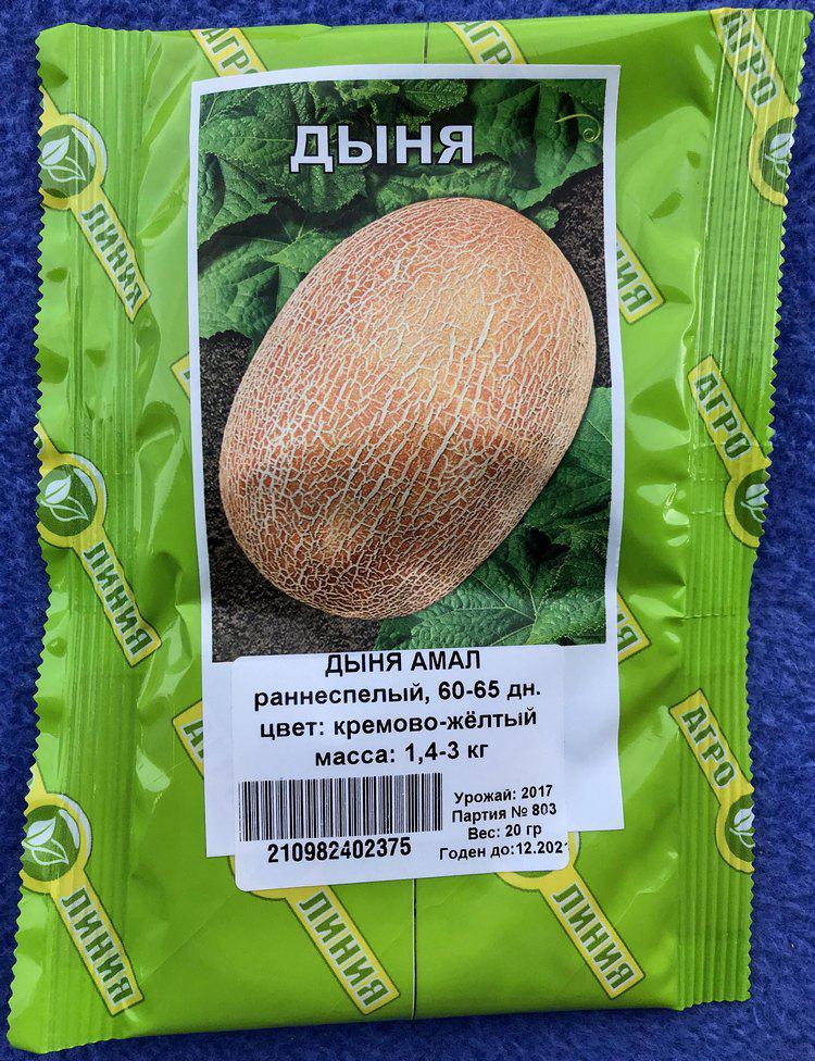 Семена Дыни сорт Амал 20 гр ТМ Агролиния
