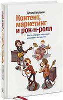 Контент, маркетинг и рок-н-ролл. Книга-муза для покорения клиентов в интернете - Денис Каплунов
