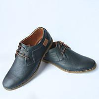 Кожаная обувь Харьков : спортивные туфли синего цвета фабрики Affinity