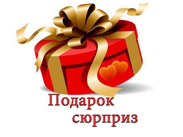 Подарок - сюрприз