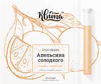 Эфирное масло Апельсина (сладкого) пробник 1,2 мл