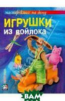 Шинковская Ксения Александровна Игрушки из войлока