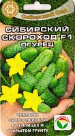 Семена Огурец  самоопыляющийся Сибирский Скороход F1, 7 семян Сибирский Сад