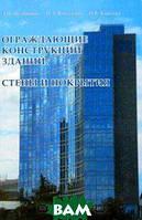 Л. Н. Петрянина, О. Л. Викторова, О. В. Карпова Ограждающие конструкции зданий. Стены и покрытия