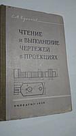 Чтение и выполнение чертежей в проекциях С.Куликов