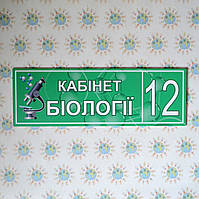 Табличка для кабинета биологии с номером кабинета