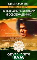 Бхагаван Шри Сатья Саи Баба Путь к самореализации и освобождению в наш век. 3-е изд. Сатья Саи Гита.