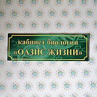 Табличка Кабинет биологии Оазис жизни