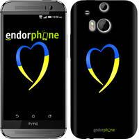 "Чехол на HTC One M8 dual sim Жёлто-голубое сердце ""885c-55-2448"""