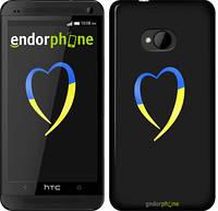 "Чехол на HTC One M7 Жёлто-голубое сердце ""885c-36-2448"""