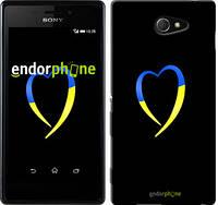 "Чехол на Sony Xperia M2 dual D2302 Жёлто-голубое сердце ""885c-61-2448"""