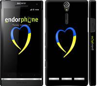 """Чехол на Sony Xperia S LT26i Жёлто-голубое сердце """"885c-86-2448"""""""