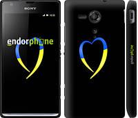 "Чехол на Sony Xperia SP M35H Жёлто-голубое сердце ""885c-280-2448"""