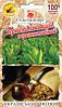 Семена Табак курительный  Тернопольский Перспективный  0,1 грамма Солнечный Март