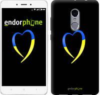 "Чехол на Xiaomi Redmi Note 4 Жёлто-голубое сердце ""885c-352-2448"""