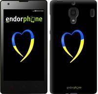 """Чехол на Xiaomi Redmi Жёлто-голубое сердце """"885u-110-2448"""""""