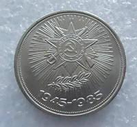 СССР 1 рубль 1985 40 лет Победы в ВОВ