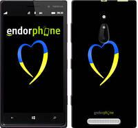 """Чехол на Nokia Lumia 830 Жёлто-голубое сердце """"885u-329-2448"""""""