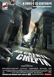 DVD-диск На скейті від смерті (Франція, 2008)