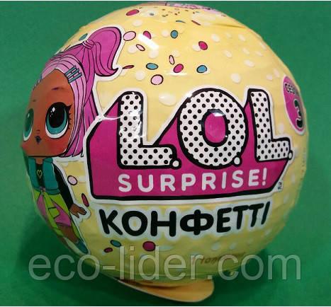 LOL Confetti pop surprise 1