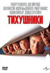 DVD-диск Тихушники (Р. Редфорд) (США, 1992)