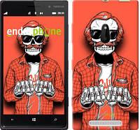 "Чехол на Nokia Lumia 830 Скелет в очках ""4192u-329-2448"""