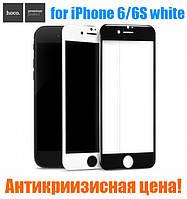 Защитное стекло Hoco Cool Zenith series 3D High for iPhone 6/6S white