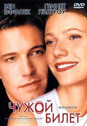 DVD-диск Чужий квиток (Б. Аффлек) (США, 2000)