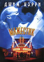 DVD-диск Мажестік (Д. Керрі) (США, 2001)