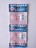 Янтарная кислота 10 таблеток