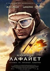 DVD-диск Ескадрилія «Лафайєт» (Ж. Рено) (2006)