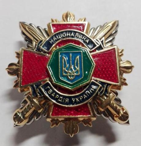 Знак Национальная гвардия Украины.