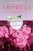 Ян Раздобурдин Траволечение и ароматерапия