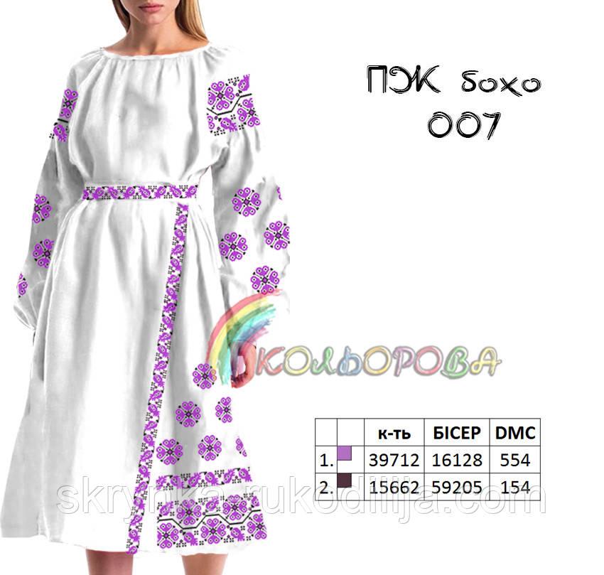 Заготовка для вишивки плаття в стилі БОХО 68d7146545029