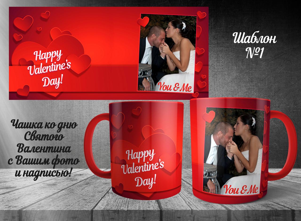 Чашка ко дню Святого Валентина с вашей фотографией.