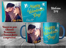 Чашка до дня Святого Валентина з вашою фотографією.
