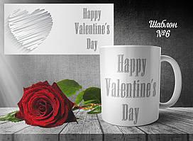 Чашка до дня Святого Валентина