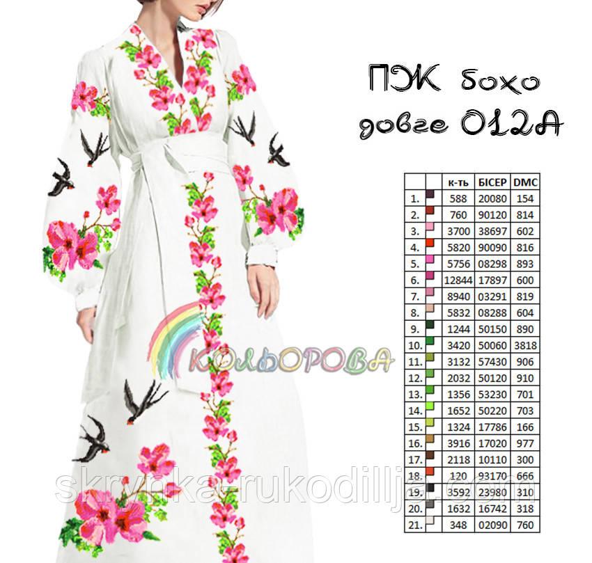 Заготовка для вишивки плаття в стилі БОХО довге ab558d00e2404