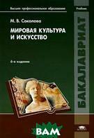 М. В. Соколова Мировая культура и искусство