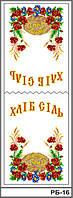 """Схема для вышивания бисером """"Рушник """"Хлеб-Соль""""""""."""