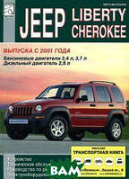 М. П. Сизов, Д. И. Евсеев Автомобили Jeep Liberty, Jeep Cherokee выпуска с 2001 года, техническое обслуживание, устройство и ремонт