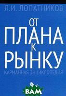 Лопатников Леонид Исидорович От плана к рынку. Карманная энциклопедия