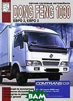 М. П. Сизов, Д. И. Евсеев Легкие грузовые автомобили Dong Feng 1030. Инструкция по эксплуатации, техническое обслуживание, руководство по ремонту,