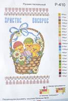 """Схема для вышивания бисером """"Рушник пасхальный 410""""."""